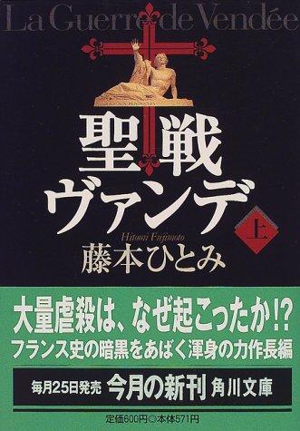 聖戦ヴァンデ〈上〉 (角川文庫)の詳細を見る