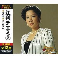 江利チエミ 2 ベスト 12CD-1178