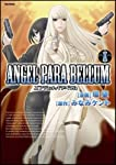 ANGEL PARA BELLUM (エンジェルパラベラム) ① (フレックスコミックス)