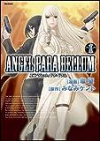 ANGEL PARA BELLUM (エンジェルパラベラム) ? / 環 望 のシリーズ情報を見る
