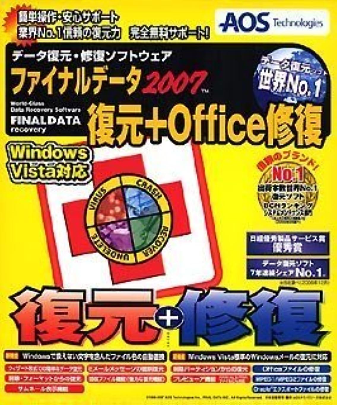 結果対処両方ファイナルデータ2007 復元+Office修復