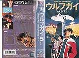 ウルフガイVol.5「永訣」 [VHS]