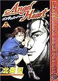 エンジェル・ハート (2) (Bunch comics)