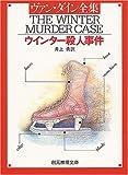 ウィンター殺人事件 (創元推理文庫 103-12)