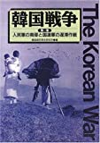 韓国戦争〈第1巻〉人民軍の南侵と国連軍の遅滞作戦