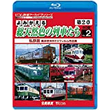 よみがえる総天然色の列車たち第2章 ブルーレイ版 Vol.2 私鉄篇 【Blu-ray Disc】