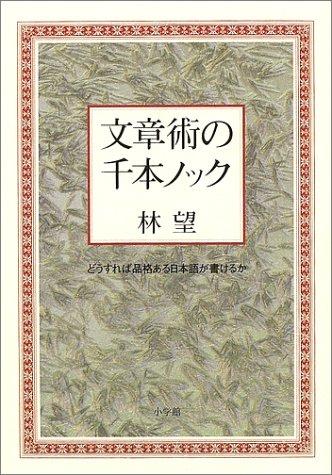 文章術の千本ノック―どうすれば品格ある日本語が書けるかの詳細を見る