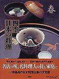 四季日本の料理 (春)
