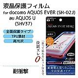 レイ・アウト AQUOS EVER SH-02J / AQUOS U SHV37 フィルム TPU 光沢 フルカバー 耐衝撃 RT-AQJ2FT/WZD