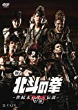 舞台『北斗の拳-世紀末ザコ伝説-』 [DVD]