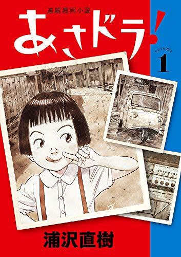 連続漫画小説 あさドラ!