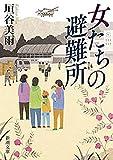 女たちの避難所(新潮文庫)