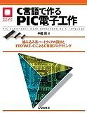 C言語で作るPIC電子工作―組み込み系ハードウェアの設計とFED WIZ‐CによるC言語プログラミング (マイコン活用シリーズ)