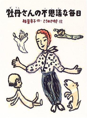 牡丹さんの不思議な毎日 (あかね・ブックライブラリー)の詳細を見る