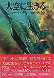 大空に生きる (文庫版航空戦史シリーズ (16))