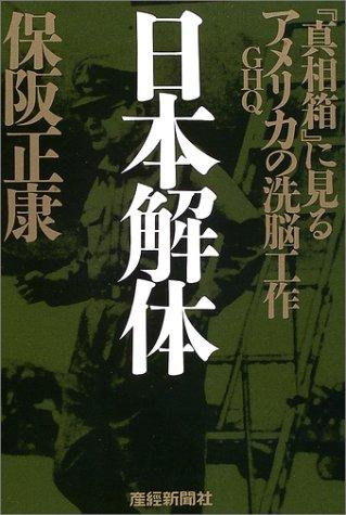日本解体―「真相箱」に見るアメリカGHQの洗脳工作の詳細を見る
