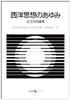 西洋思想のあゆみ―ロゴスの諸相 (有斐閣Sシリーズ)