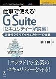 仕事で使える!G Suite セキュリティー解説編 次世代クラウドセキュリティーの全貌 (仕事で使える!シリーズ(NextPublishing))