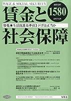 賃金と社会保障 2013年 2/25号 [雑誌]