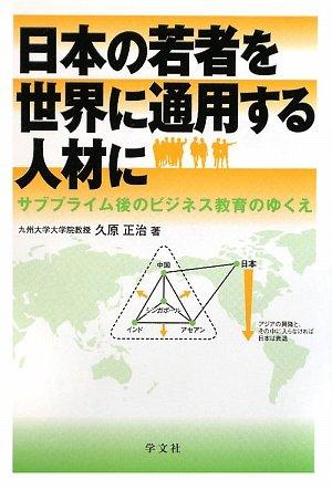 日本の若者を世界に通用する人材に―サブプライム後のビジネス教育のゆくえの詳細を見る