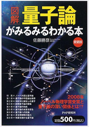 [図解]量子論がみるみるわかる本(愛蔵版)