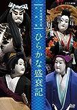 人形浄瑠璃文楽名演集 ひらかな盛衰記 [DVD]