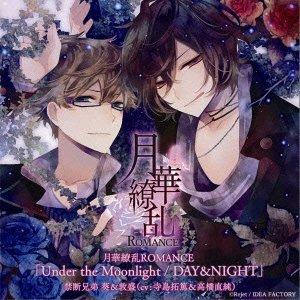 月華繚乱ROMANCE 禁断兄弟 葵&敦盛 「Under the Moonlight / DAY&NIGHT」の詳細を見る