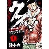 クズ!!~アナザークローズ九頭神竜男~ 1 (ヤングチャンピオンコミックス)