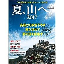 男の隠れ家 別冊 夏、山へ。2017