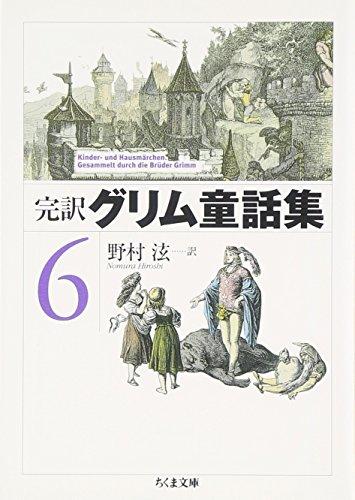 完訳グリム童話集〈6〉 (ちくま文庫)の詳細を見る