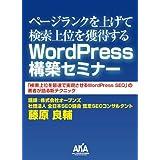 ページランクを上げて検索上位を獲得するWordPress構築セミナー(DVD)