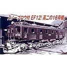 Nゲージ A2105 EF12-16 スノープロウ付 高崎第二機関区