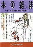 本の雑誌 333号