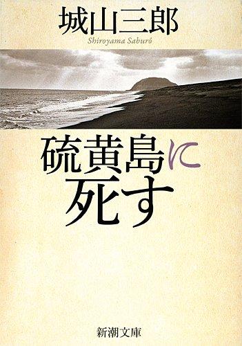 硫黄島に死す (新潮文庫)の詳細を見る