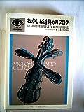 おかしな道具のカタログ (1977年) (パルコピクチャーバックス)
