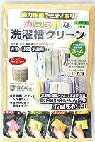 アイスリー カラフルな洗濯槽クリーン 1個組 グリーン