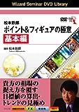 DVD 松本鉄郎 ポイント&フィギュアの極意 基本編 (<DVD>)