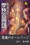 魔夜 妖一先生の学校百物語4 悪魔のホームページ ほか 魔夜妖一先生の学校百物語 (エンタティーン倶楽部)