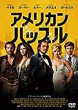 アメリカン・ハッスル スペシャル・プライス [DVD]