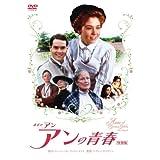 赤毛のアン アンの青春 特別版 [DVD]