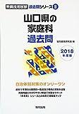 山口県の家庭科過去問 2018年度版 (教員採用試験「過去問」シリーズ)