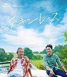 ドラマW チキンレース[Blu-ray/ブルーレイ]