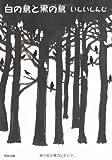 白の鳥と黒の鳥 (角川文庫)