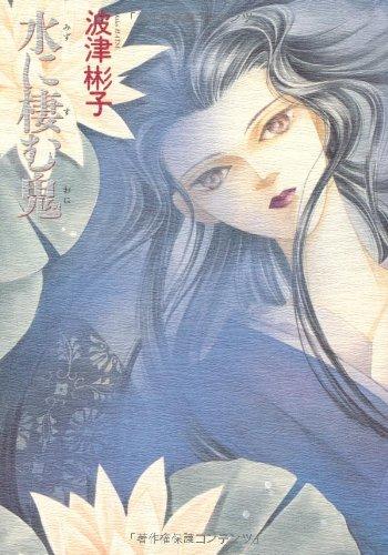 水に棲む鬼 新版 (ソノラマコミックス)の詳細を見る