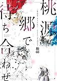 桃源郷で待ち合わせ (ウィングス・コミックス)