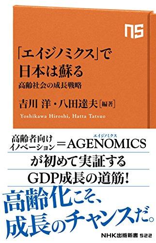 [画像:「エイジノミクス」で日本は蘇る―高齢社会の成長戦略 (NHK出版新書 522)]