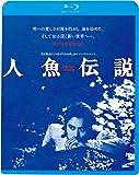 人魚伝説<HDニューマスター版>[Blu-ray/ブルーレイ]