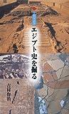 エジプト史を掘る (吉村作治新書)