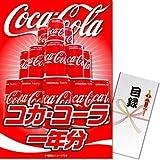 忘年会 二次会 ゴルフコンペ ビンゴ 景品 【パネもく!】コカ・コーラ一年分 [目録・A3パネル付]