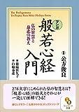 [マンガ]般若心経入門 宗教コミックス (サンマーク文庫)